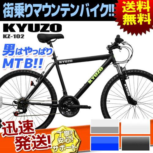送料無料 KYUZO マウンテンバイク[MTB] 自転車 26インチ 18段変速付き KZ-102R ATB 街乗り 自転車 ...