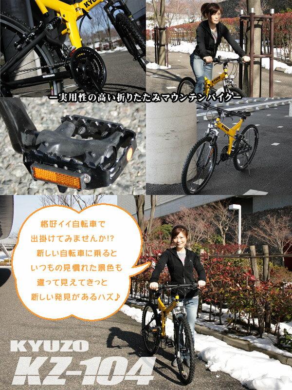 自転車 折りたたみ自転車 折畳自転車 折り畳み自転車 おりたたみ自転車 26インチ マウンテンバイク MTB 通販 18段変速 じてんしゃ じてんしゃの安心通販 KYUZO KZ-104 送料無料