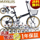 送料無料 Mypallas マイパラス 折りたたみ自転車 20インチ 6段変速 M-252 折畳自転車 折り畳み自転車 ライト、鍵、カゴ付 ブラック/ブラウン/グリーン/ナチュラル/オーキッド/パステル/ホワイト じてんしゃの安心通販 自転車の九蔵