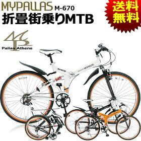 26インチ折りたたみ自転車M-670