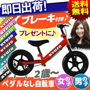 ポイント10倍 送料無料 RAMASU MYPALLASxKYUZO 足けりランニングバイク …