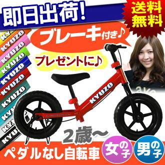 RAMASU MYPALLASxKYUZO 腿踢向兒童,運行無主再加上腳踏自行車兒童自行車輛便宜的自行車踢自行車制動器的玩具自行車臨港