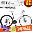 送料無料 DOPPELGANGER ドッペルギャンガー クロスバイク D6 ASPHALT 本体 700C クロスバイク 自転車 じてんしゃ 21段変速 アルミフレーム じてんしゃの安心通販 自転車の九蔵