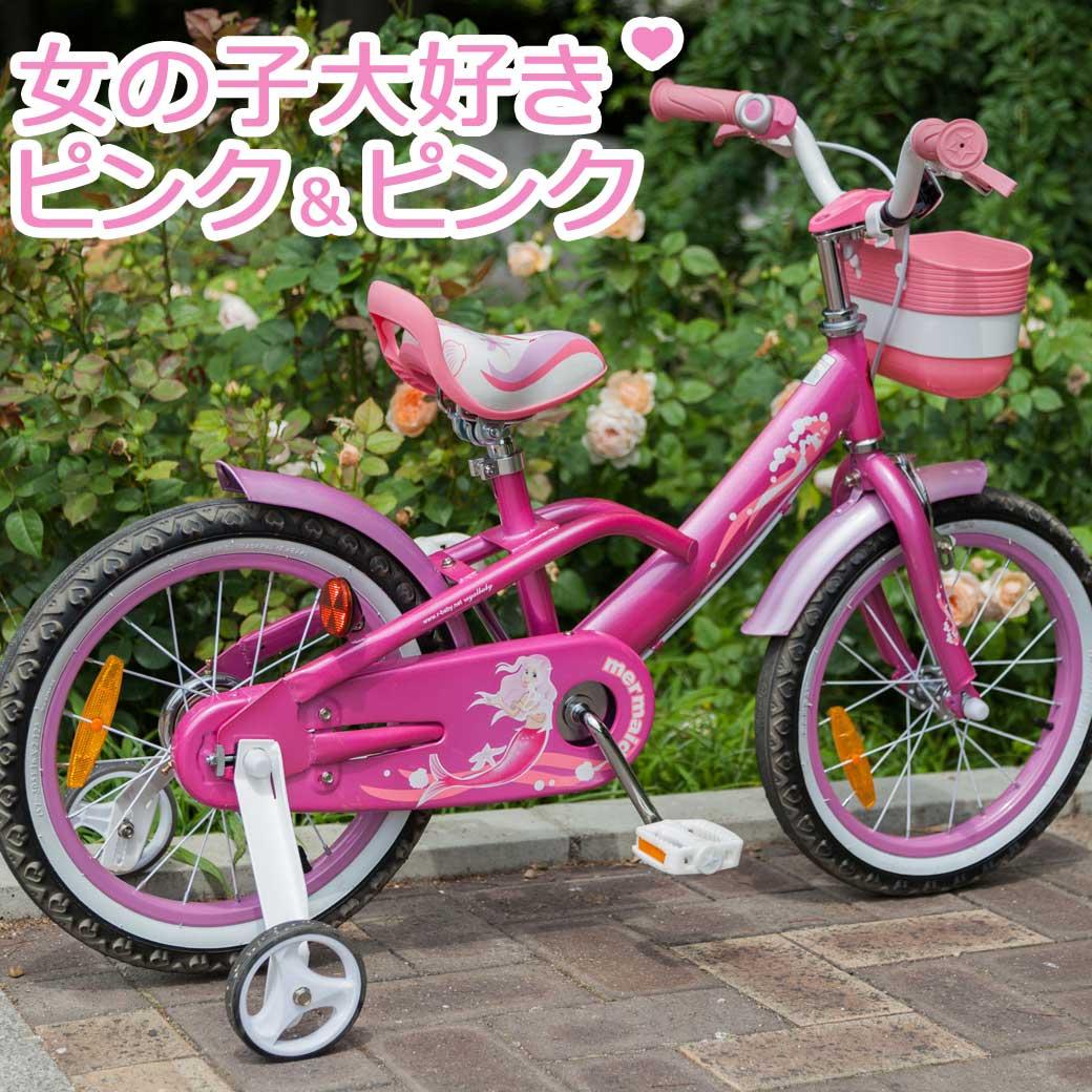 ROYALBABY 本体 付き 初めて 送料無料 マーメイド 補助輪 子供用自転車 自転車 ロイヤルベビー 自転車の九蔵 キッズバイク 14インチ 子供 子供車 RB-WE MERMAID ガールズバイク