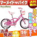 子供用自転車 16インチ 補助輪 付き 自転車 本体 ROY...