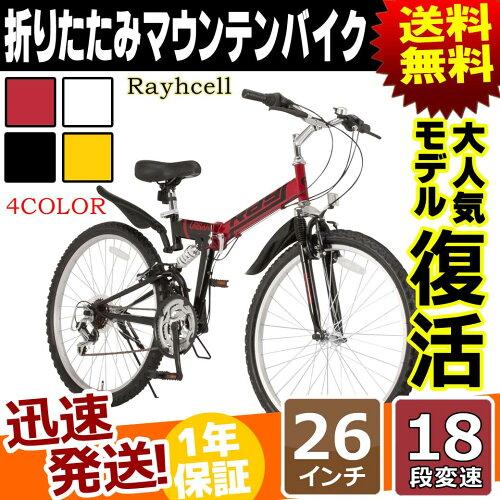 マウンテンバイク MTB 折りたたみ自転車 26インチ 18段 変速 フル サス 付き 自転車 本体 Raychell...