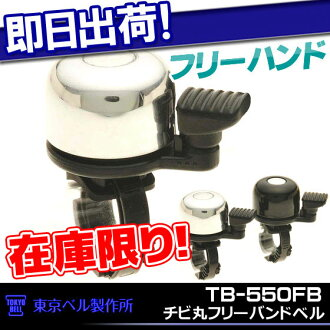 Chibi Marunouchi フリーハンドベル Tokyo Belle TB-550FB in the free hand road bike bicycle Bell recommended Bell safe driving necessities bicycle bike Bell