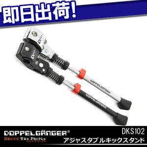 DOPPELGANGER 自転車用 アジャスタブルキックスタンド(DKS102-BK/DKS102-SL)5,400円以上で送料...