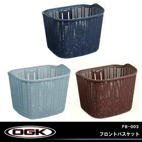 【OGK】FB-003フロントバスケット