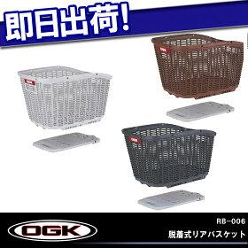 【OGK】RB-006脱着式リアバスケット