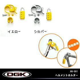 【OGK】HH-001ヘルメットホルダー