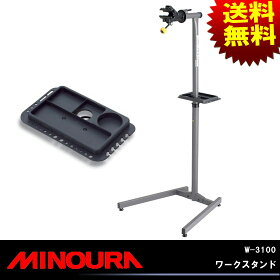 【MINOURA】W-3100ワークスタンド