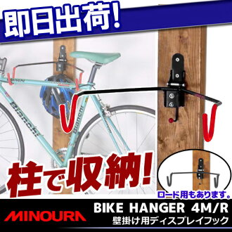 Wall display hooks MINOURA minoura minoura BIKE HANGER 4 wall hooks for bicycle display hook stand indoor storage for exhibition for also for bicycle stand