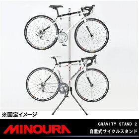 【MINOURA】GRAVITYSTAND2自重式サイクルスタンド
