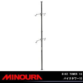 【MINOURA】BIKETOWER10バイクタワー10