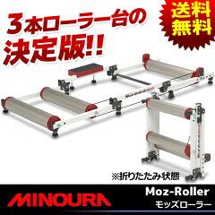 3本ローラー台 自転車 トレーニング機器送料無料 MINOURA ミノウラ 箕浦 MOZ-Roller モッズロー...