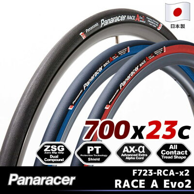 ロードタイヤ ロードバイク用タイヤ オールラウンドタイプ パンクに強い ブラック/レッド/ブル...