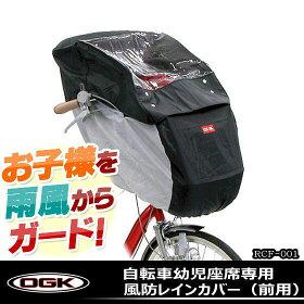 自転車幼児座席専用風防レインカバー前用OGK技研RCF-001チャイルドシート用カバー子供乗せカバーママチャリに最適!こどものせカバー前用子ども乗せ防寒用レインカバーにも防犯用