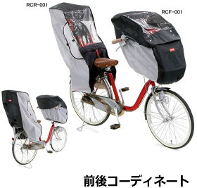 自転車幼児座席専用風防レインカバーうしろ用OGK技研RCR-001チャイルドシート用カバー子供乗せカバーママチャリに最適!こどものせカバー後ろ用子ども乗せ防寒用レインカバーにも防犯用