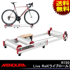 自転車トレーナーMINOURA箕浦ミノウラR700LiveRollライブロール自転車トレーニング機器室内用トレーニングマシントレーナーじてんしゃトレナー