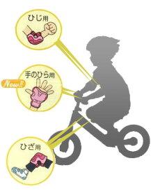 【BRIDGESTONE】ブリヂストンキッズ用プロテクター子供用幼児用ひじ・ひざ・手自転車一輪車スケートに【自転車の九蔵】【じてんしゃの激安通販】【あす楽対応_A】