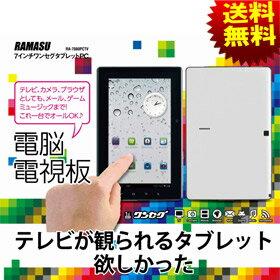 【送料無料】7インチ タブレットパソコン【RAMASU】7インチタブレットパソコン ワンセグ内蔵 両...