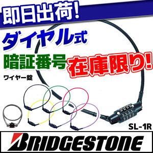 7/20までセール中★BRIDESTONE ブリヂストン 自転車用 ダイヤル式ワイヤーロック SL-1R【決算大...