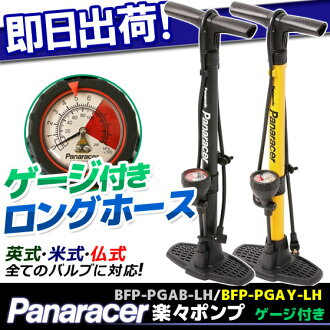 Bicycle air pump with gauge foot pump Panaracer effortlessly put the air for bike pump with gauge and エアポンプフロアポンプエアー pump ranking T-shaped pump bicycle maintenance