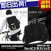 送料無料 3WAYバイシクルビジネスバッグ DOPPELGANGER ドッペルギャンガー DBM128-BK 自転車 バッグ かばん 鞄 ビジネスバッグ サイクルバッグ じてんしゃの安心通販 自転車の九蔵 あす楽_平日対応