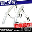 MTB用PCショートフェンダー セット サニーホイル SW-822-26 S シルバー/【エントリーでP10倍】...