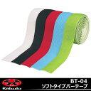 ソフトタイプバーテープ OGK KABUTO BT-04 ホワイト/レッド/ライトブルー/ライムグリーン/ブラ...