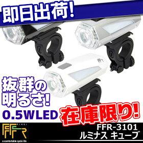 FF-RFFR-3101ルミナスキューブ自転車LEDライトランプ自転車用ライトロードバイクにもマウンテンバイクにもじてんしゃ照明フロントライトホワイト/シルバー/ブラック/