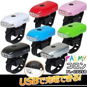 自転車用LEDライトPALMYPL-C3USBコロンUSB充電式自転車LEDライトランプ自転車用ライトロードバイクにもマウンテンバイクにもじてんしゃ照明フロントライトホワイト/レッド/ピンク/グリーン/ブルー/シルバー/ブラック/