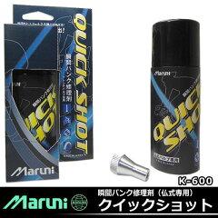 5,400円以上で送料無料 瞬間パンク修理剤 マルニ K-600 クイックショット[仏式用] …