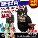 幼児座席風防レインカバーうしろ用OGK技研 RCR-002