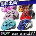 5,400円以上で送料無料 PALMY パルミーキッズヘルメット P-MV12 2歳くらいから 子供用ヘルメット 自転車メット 幼児用 SG製品 子供乗せやキックバイクに 自転車の九蔵 あす楽