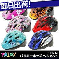 【5,400円以上で送料無料】PALMYパルミーキッズヘルメットP-MV12子供用ヘルメット自転車メット幼児用SG製品【自転車の九蔵】【じてんしゃの激安通販】【RCP】
