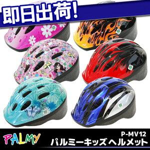 パルミーキッズヘルメット ヘルメット
