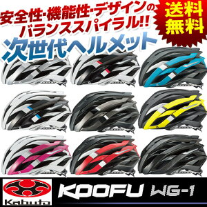 送料無料 OGK KABUTO オージーケー・カブト サイクルヘルメット WG-1 KOOFU ロードバイクに最適なフラッグシップモデル 大人用 自転車 ヘルメット じてんしゃの安心通販 自転車の九蔵