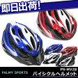 5,400円以上で送料無料 Palmy Sports ヘルメット PS-MV28 自転車用 サイクルヘルメット 激安 軽量で安全 サイクリングに最適 通勤 通学 大人用 じてんしゃの安心通販 自転車の九蔵 あす楽_平日対応