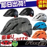 送料無料 自転車 ヘルメット FM-8 FM8 OGK KABUTO オージーケー・カブト サイクルヘルメットクロスバイクやMTBに最適通勤や通学に最適な大人用サイクルヘルメット ブラック/ホワイト/ブルー/グリーンじてんしゃの安心通販 自転車の九蔵 あす楽