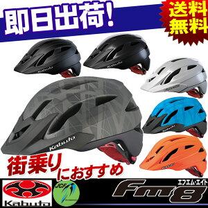 送料無料 自転車 ヘルメット FM-8 FM8 OGK KABUTO オージーケー・カブト サイクルヘルメットクロスバイクやMTBに最適通勤や通学に最適な大人用サイクルヘルメット ブラック/ホワイト/ブルー/グリ