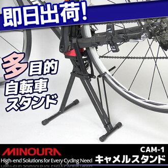 MINOURA minoura minoura cam-1 camel bicycle display stand maintenance stand multi-purpose stand