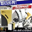 5,400円以上で送料無料 FF-R FFR-799 フォー...