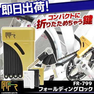 7,560円以上で送料無料 FF-R FFR-799 フォールディングロック 自転車 鍵 カギ かぎ 折りたたみ チェーンロック チェーンキー 自転車の九蔵 あす楽