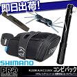 5,400円以上で送料無料 SHIMANO PRO シマノプロ 多機能携帯ツール コンビパック ミニツール10ファンクション/ミニポンプコンパクト/タイヤレバー3本/サドルバッグ 自転車 工具 メンテナンス じてんしゃの安心通販 自転車の九蔵 あす楽
