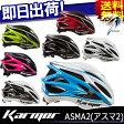 送料無料 KARMOR(カーマー) ASMA2(アスマ2) ヘルメット 自転車用ヘルメット シマノレーシングチーム採用モデル SHIMANO JCF公認 CE規格商品 サイクルヘルメット アジアンフィット あす楽