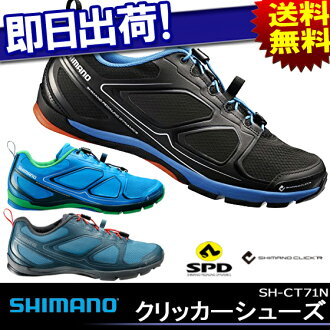 Bike SPD shoes for road bike for mountain bike SHIMANO Shimano SH-CT71 clicker CLICK ' R Park cycle shoes shoes sport black