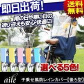 送料無料 IK-001 002 003 004 005 防風レインカバー 自転車 チャイルドシートカバー 5色 反射板付きで安心 うしろ子どものせ用 後ろ リア じてんしゃの安心通販 自転車の九蔵 あす楽