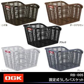 【OGK】RB-005固定式リアバスケット